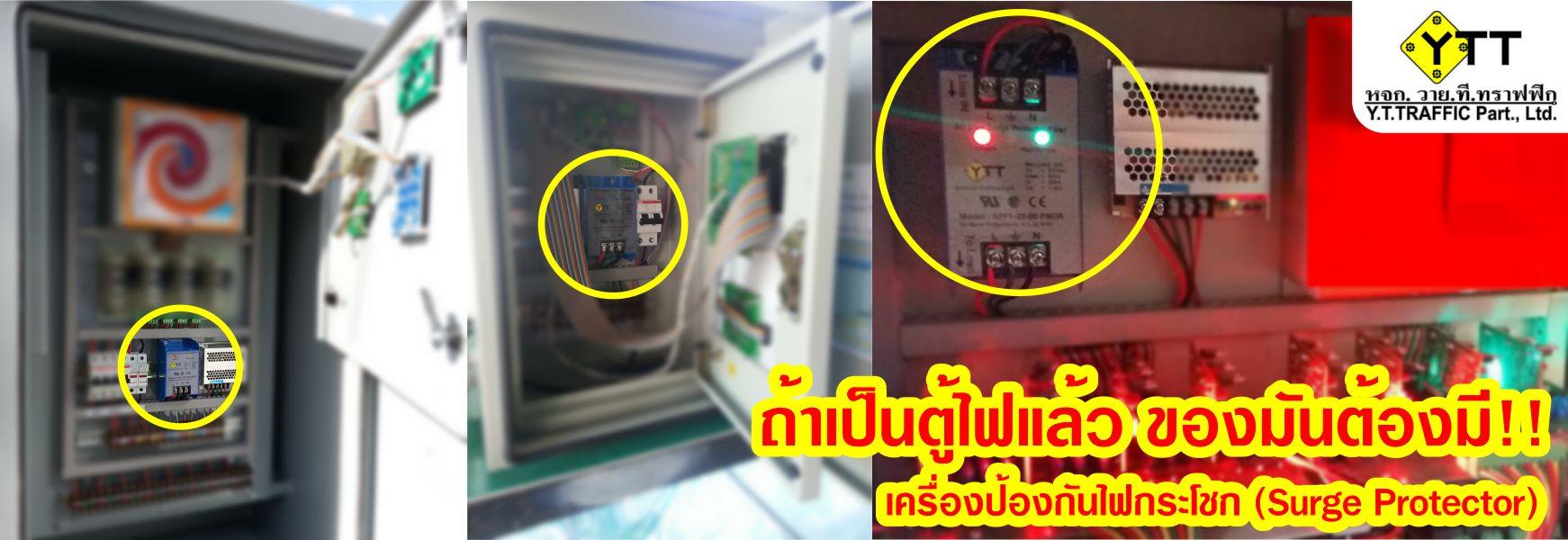 ถ้าเป็นตู้ไฟแล้ว ของมันต้องมี เครื่องป้องกันไฟกระโชก (Surge Protector)_1